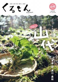 雑誌「くるとん」44号 2015年 春号