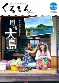 雑誌「くるとん」45号 2015年 夏号