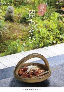 別冊くるとん 料理と幸せのレシピ集 「器あそび」 —荒木義隆氏 追悼—