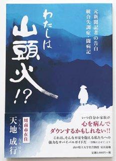 わたしは山頭火 — 元新聞記者による統合失調症・闘病記