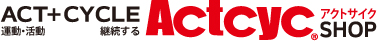 Actcyc【アクトサイク】通販サイト
