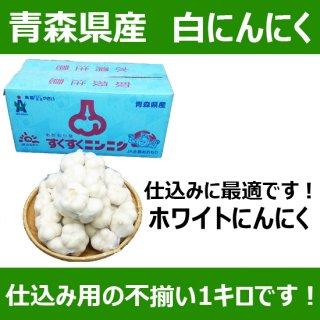 【加工用1kg】青森県産白にんにく【形が不揃い】
