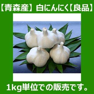【良質1kg】青森県産白にんにく【形も良品】