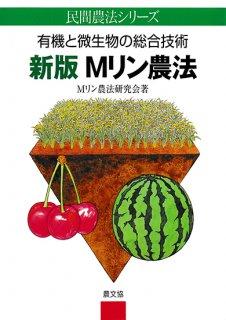新版Mリン農法(Mリン農法研究会・著)