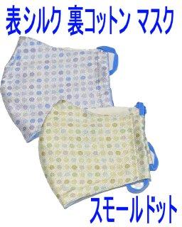 桐生織マスク ★スモールドット★