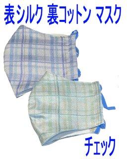 桐生織マスク ★チェック★