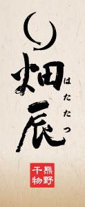 干物通販 熊野の美味しい干物ギフトお取り寄せ【畑辰商店】