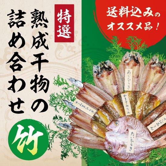 【送料込み】特選!熟成干物詰め合わせ(竹)