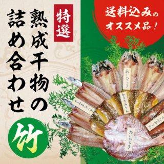 干物セット(竹)送料無料 ギフト 贈答用 特選干物詰め合わせ