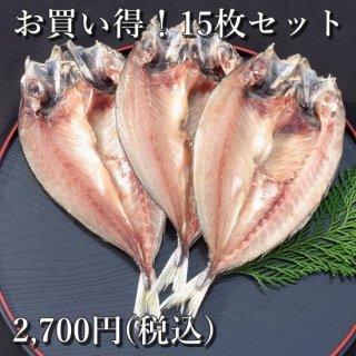 アジのひらき 15枚(3枚×5袋)お得セット あじの干物