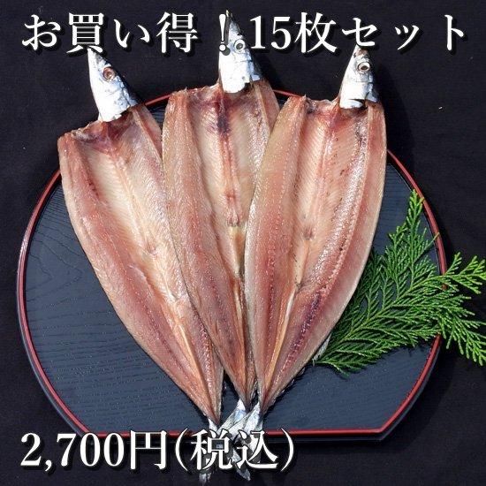 サンマのひらき 15枚(3枚×5袋)お得セット さんまの干物