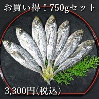 アジ丸干し 750g(150g×5袋)お得セット あじの干物