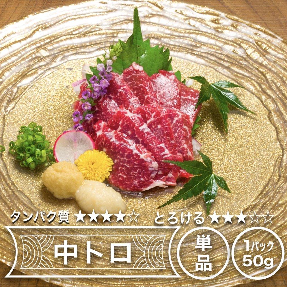【純国産】熊本肥育桜牧場馬刺し中トロ(1パック50g)安心安全の純国産・旨味のバランスが一級品で何個でも食べられそうな美味しさが魅力です。