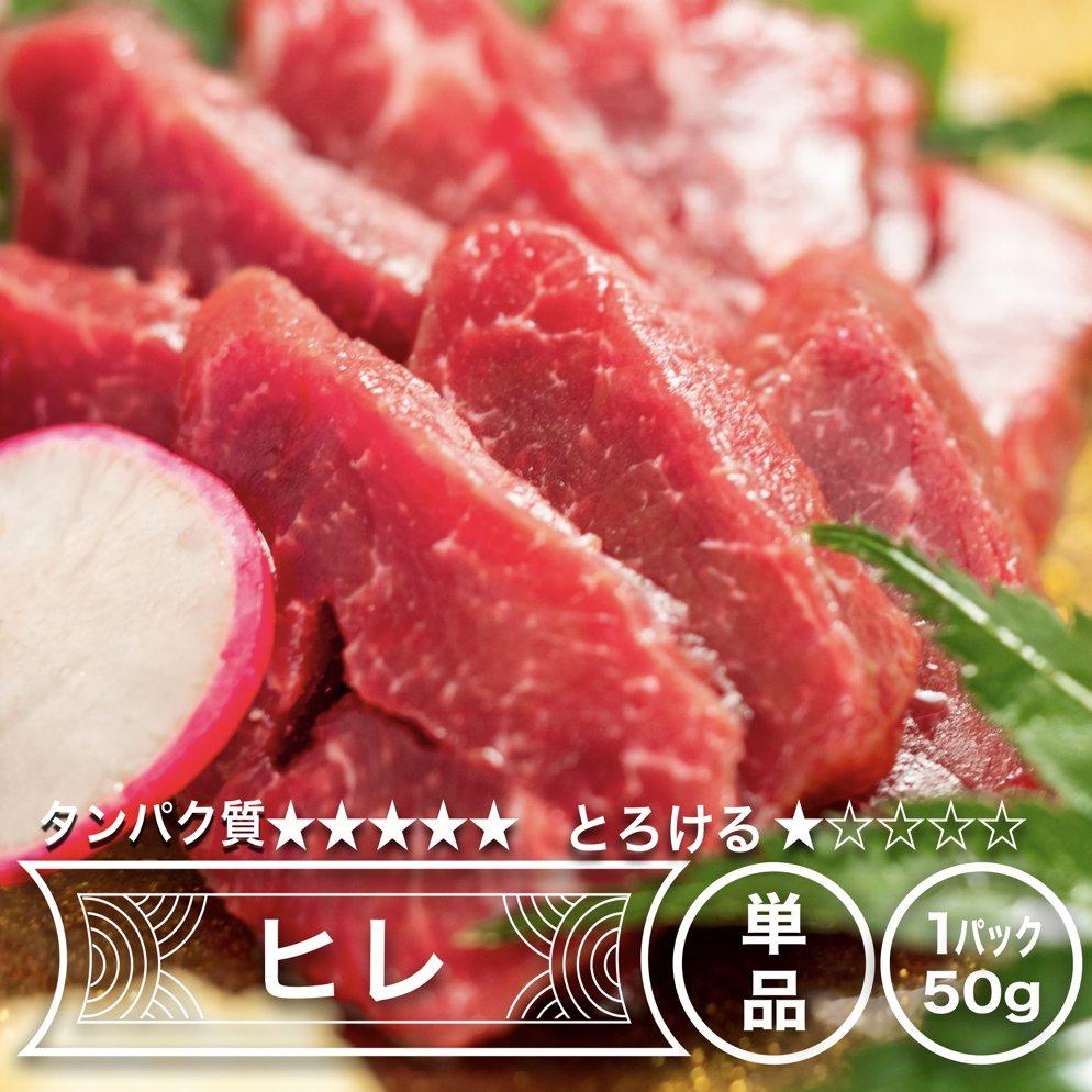 【純国産】熊本肥育桜牧場馬刺しヒレ(1パック50g)安心安全の純国産・良質な高タンパクを摂りたい健康志向の方にもお勧めです。