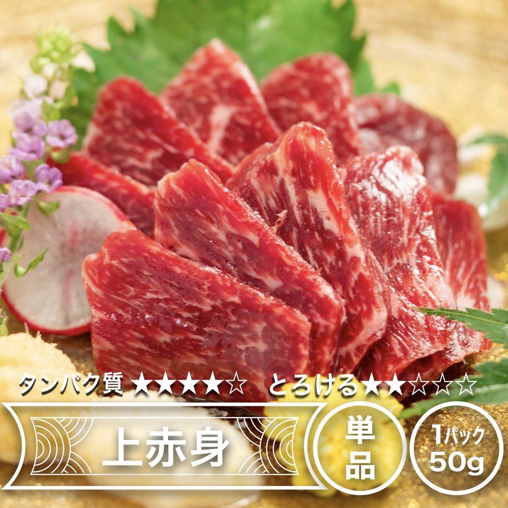 【純国産】熊本肥育桜牧場馬刺し・上赤身<上モモ>(1パック50g)|安心安全の純国産|馬刺しの良いところをギュッと濃縮した食べ応え満点の美味しさです。