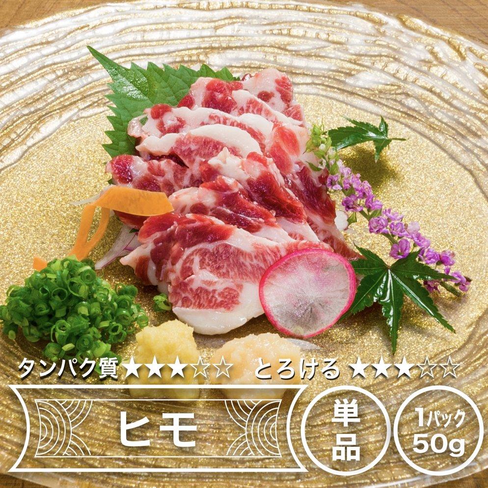 【純国産】熊本肥育桜牧場馬刺し・ヒモ(1パック50g)|安心安全の純国産|中落ちカルビの部位で、噛むほどに旨味が溢れ出てくる一品です。独特の食感もお愉しみ頂けます。