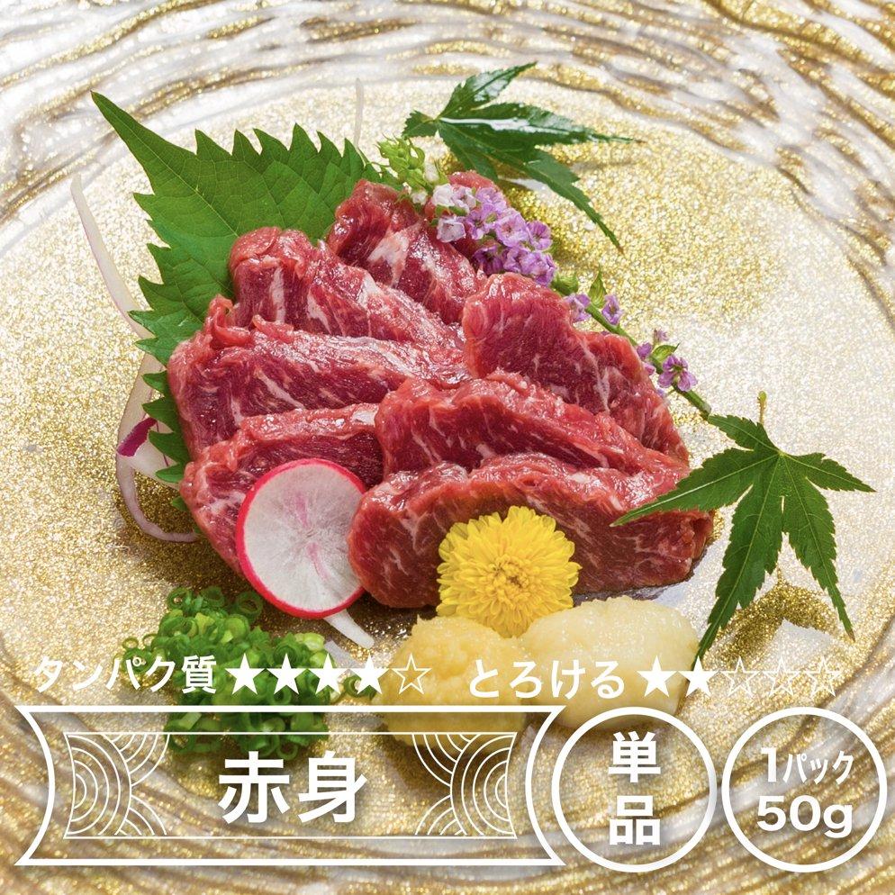 【純国産】熊本肥育桜牧場馬刺し・希少赤身<ハラミ>(1パック50g)|安心安全の純国産|良質なタンパク質を豊富に含む人気部位です。特に国産肉は甘みが多く食べやすいのが特徴です。