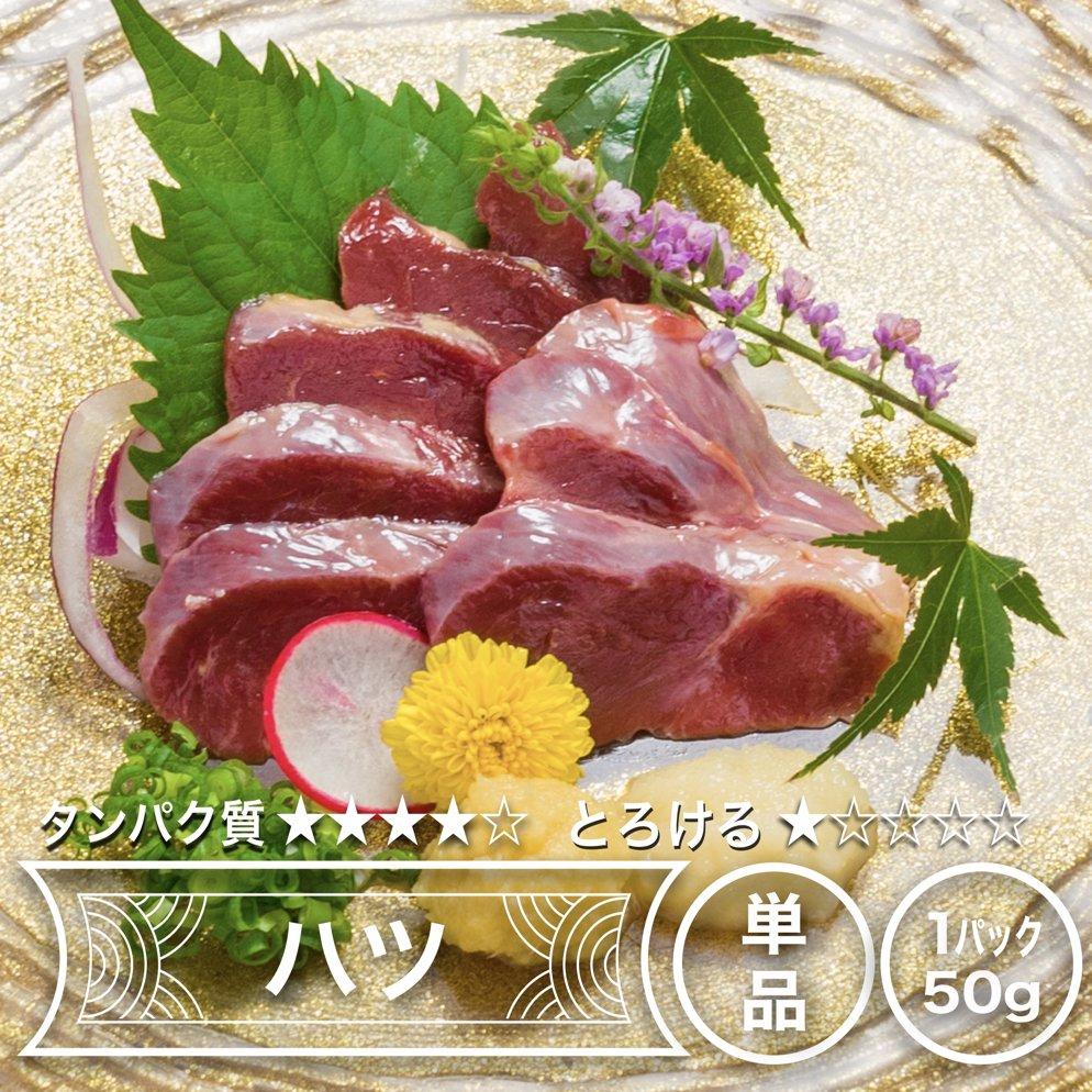 【純国産】熊本肥育桜牧場馬刺し・ハツ(1パック50g)|安心安全の純国産|気象部位のハツは、プリプリでコリっとした食感とあっさりした味わいが特徴です。日本酒に良く合います。