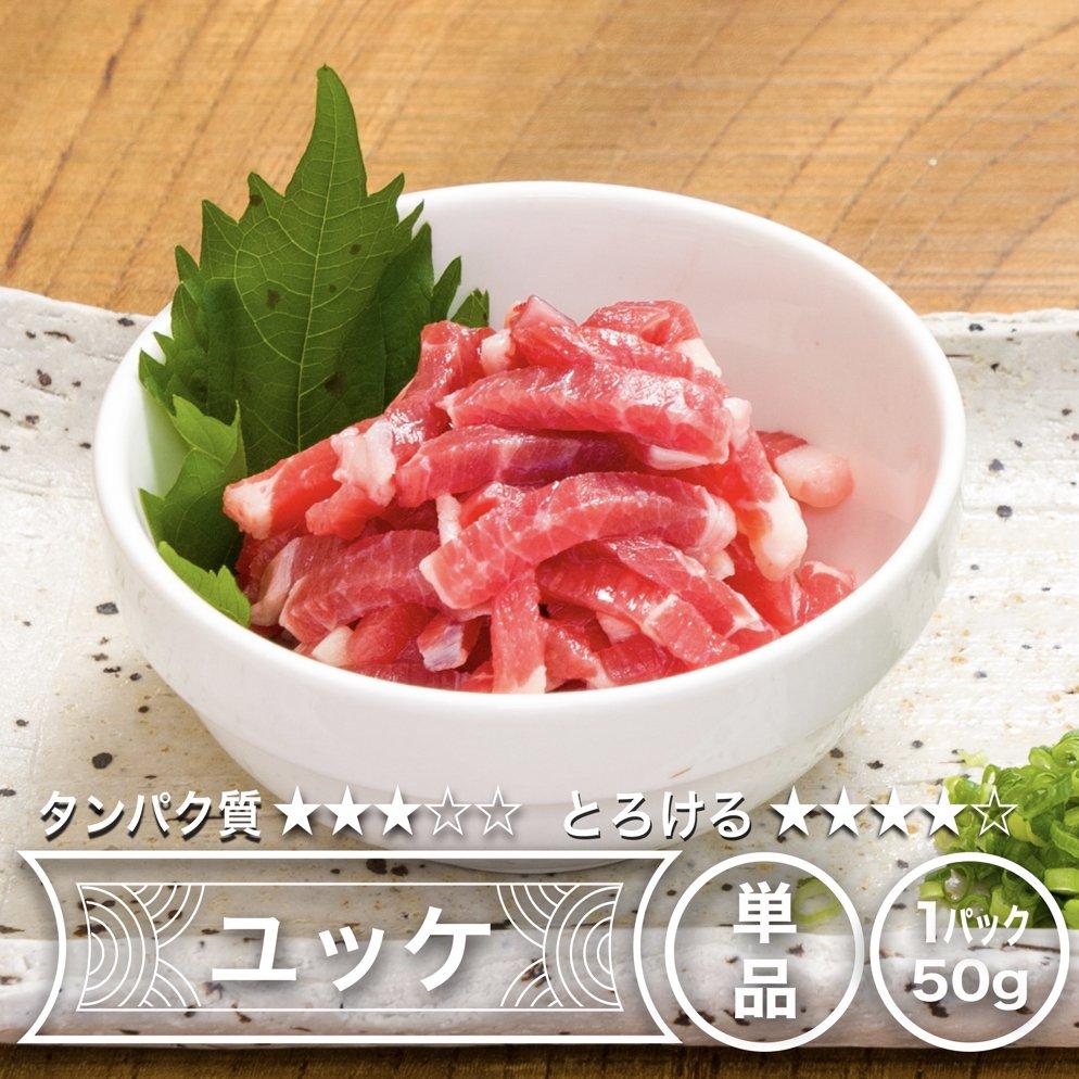 【純国産】桜牧場馬刺し・ユッケ(1パック50g)|安心安全の純国産|馬肉ならではの甘みをお愉しみ頂けるユッケです。さっぱりとした味わいです。