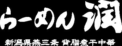 らーめん潤通販サイト【公式】お店に足を運ぶことができないお客様のご要望にお答えして本店の味をそのままに全国のお客様におとどけお届けします。