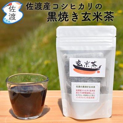 黒焼き玄米茶 1パック(ティーバッグ2袋入)【柿餅本舗】【普通便】