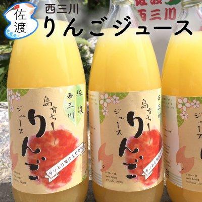 佐渡産りんごジュース(完熟サンふじ) 1リットル×6本【送料無料】【普通便】