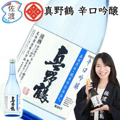 「真野鶴・辛口吟醸」 720ml【尾畑酒造】【普通便】