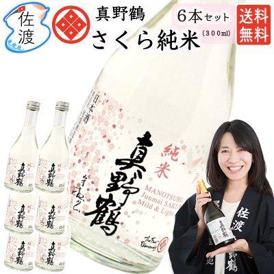 「真野鶴・さくら純米」300ml×6本【送料無料】【尾畑酒造】【普通便】