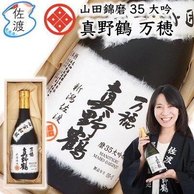 山田錦磨35大吟醸「真野鶴・万穂(まほ)」 720ml【尾畑酒造】【普通便】