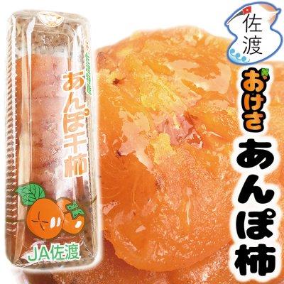 佐渡産あんぽ柿250g 1パック4〜6個入【クール冷凍便】