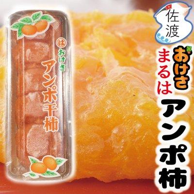 佐渡羽茂産アンポ干柿 250g(1パック4〜6個入) 「まるは おけさ柿」100%使用【クール冷凍便】