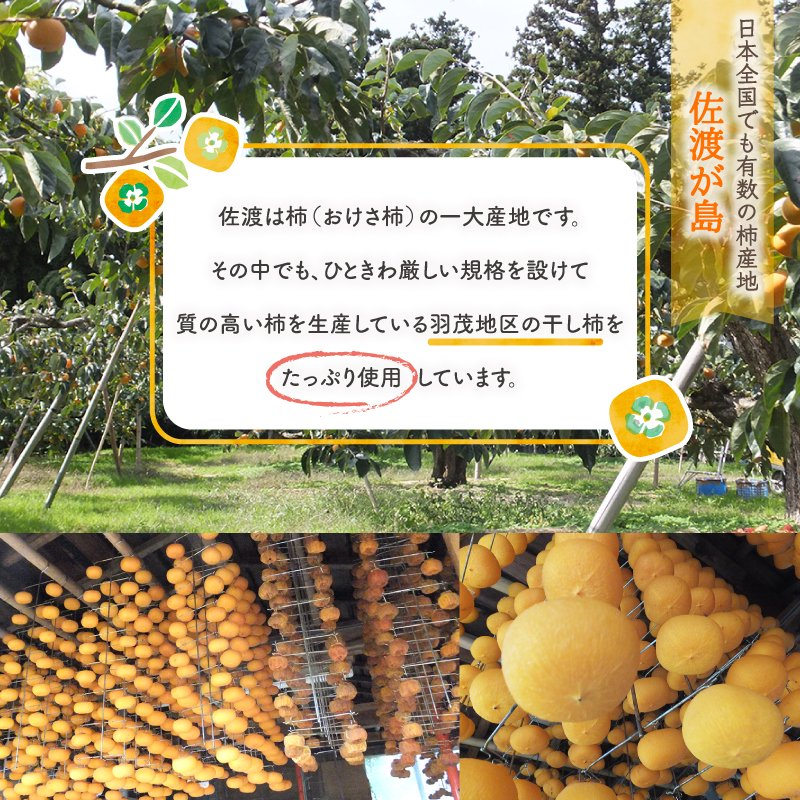 柿の産地 佐渡が島