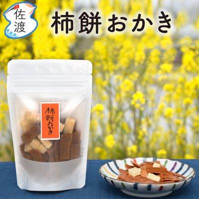 柿餅のおかき 1パック50g入_【柿餅本舗】【普通便】