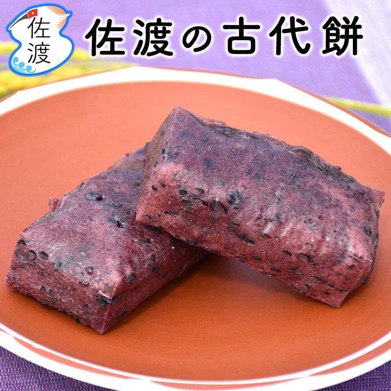 佐渡の古代餅