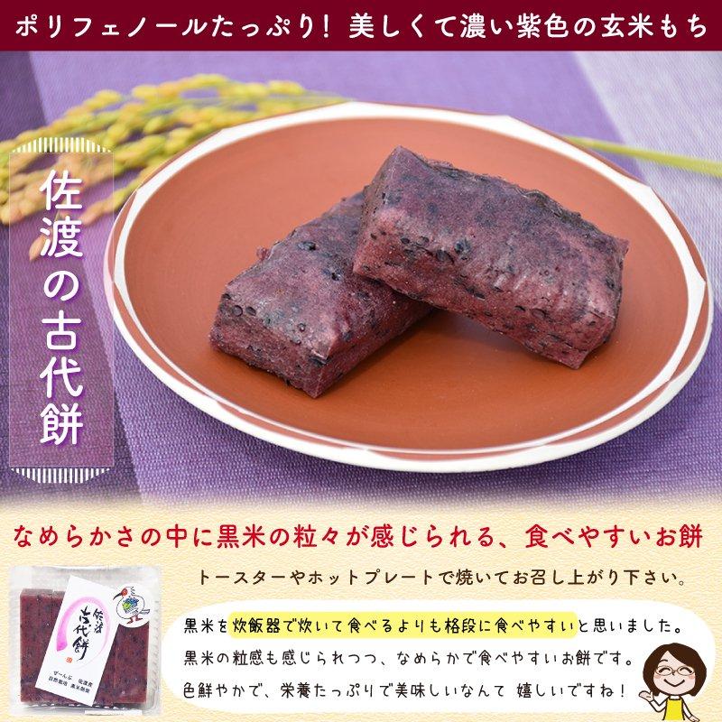 ポリフェノールたっぷり!美しくて濃い紫色の玄米もち