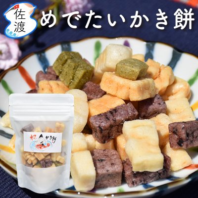めでたいかき餅 1パック45g入×3パックセット【送料無料】【柿餅本舗】【普通便】
