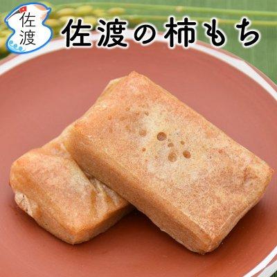 佐渡の柿餅 750g(4個入150g×5パック)【送料無料】【柿餅本舗】【普通便】