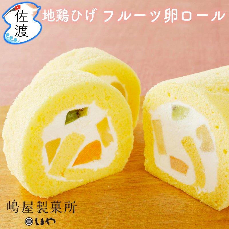 地鶏ひげフルーツ卵ロール