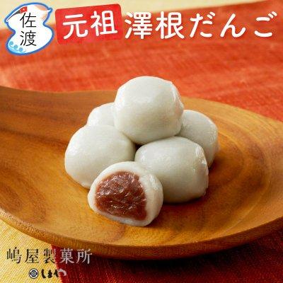 元祖澤根だんご 1箱(12個入り)【嶋屋製菓所】【クール冷凍便】
