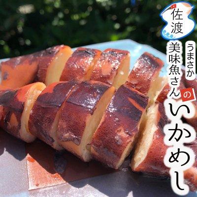佐渡産いかめし(小ぶりのイカ2杯入)【美味魚】【クール冷凍便】