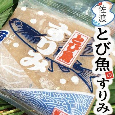 佐渡産とびうおのすり身 150g 両蒲 【クール冷凍便】