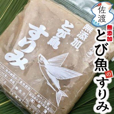 【無添加】佐渡産とびうおのすり身 170g 両蒲 【クール冷凍便】