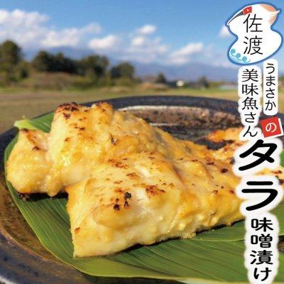 佐渡産タラ味噌漬け 300g(2切れ)【美味魚】【クール冷凍便】