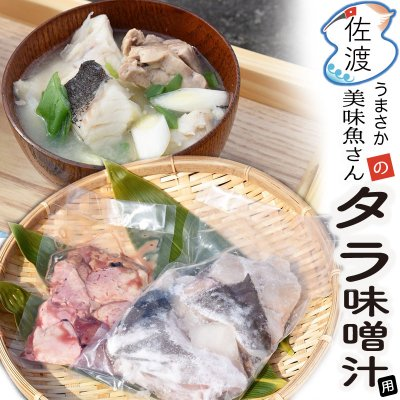 佐渡産タラ味噌汁用セット【美味魚】【クール冷凍便】