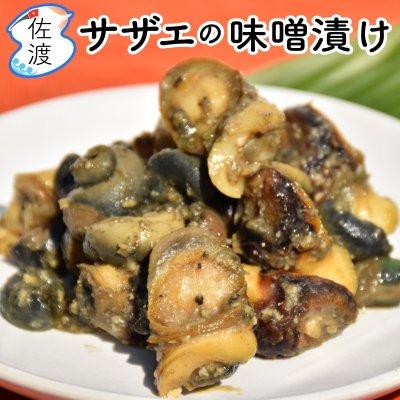 佐渡産サザエ味噌漬け 100g【美味魚】【クール冷凍便】