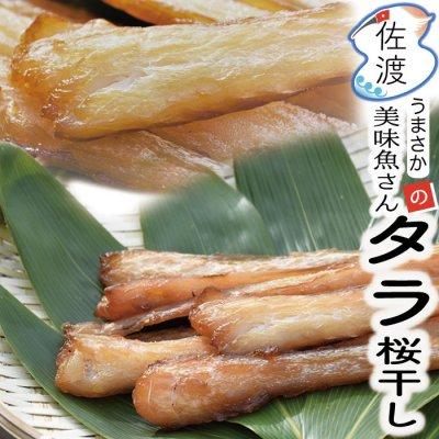 佐渡産タラ桜干し 200g【美味魚】【クール冷凍便】