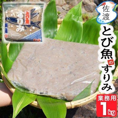 佐渡産とびうおのすり身 1kg(業務用) 両蒲 【クール冷凍便】