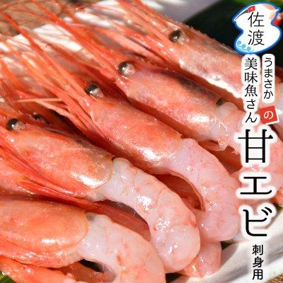 佐渡産 甘エビ刺身用 180g【美味魚】【クール冷凍便】