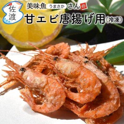 佐渡産 甘エビ唐揚げ用 180g【美味魚】【クール冷凍便】