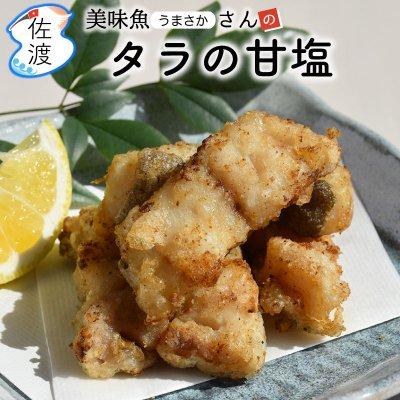 佐渡産 タラの甘塩 200g【美味魚】【クール冷凍便】